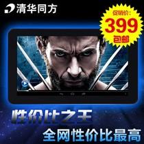 清华同方 N9智酷 9英寸平板电脑 双核 8G 高清屏 WIFI上网四9寸双核安卓4.2 白色产品图片主图