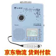 小霸王 复读机M618 USB磁带机U盘TF卡录音机MP3转录英语学习 同步教材单词歌词显示 蓝色+8G卡+读卡器