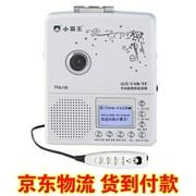 小霸王 复读机M618 USB磁带机U盘TF卡录音机MP3转录英语学习 同步教材单词歌词显示 白+8G卡+2600毫安电源