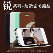 AINY爱尼 苹果IPhone5/5S 甲骨文 左右开皮套