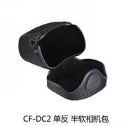 尼康 CF-DC2 单反 半软相机包
