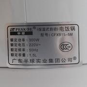 半球 CFXB15-5M 学生迷你电饭锅小容量电饭煲1.5升