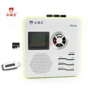 小霸王 复读机M318 磁带转录MP3可转u盘TF卡五级变速学生磁带机 白色+8G卡+读卡器