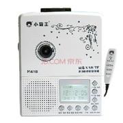 小霸王 多功能数码复读机M618 磁带/USB/TF卡播放录音同步教材/歌词显示单词学习充电 银白色