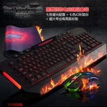 黑爵 魔域黑暗骑士背光键鼠套装 电脑有线键盘鼠标套件 游戏发光键盘 笔记本键盘 lol鼠 七色背光套件+鼠标垫产品图片主图