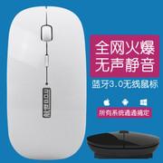 航世 蓝牙3.0静音超薄鼠标 平板 笔记本 iPad蓝牙无线鼠标 白色+4.0蓝牙适配器