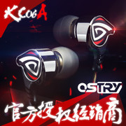 ostry 奥思特锐  血色围城 KC06A 发烧HIFI流行音乐入耳式手机耳机 血色围城KC06A