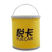 悦卡 YC-11ST 11L多功能折叠水桶洗车户外用水桶