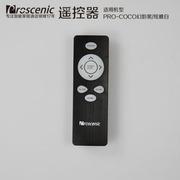 浦桑尼克 Pro-COCO扫地机器人 远程遥控器 黑色