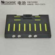 浦桑尼克 Pro-COCO扫地机器人 2500毫安环保安全无记忆镍氢电池