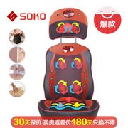 索科 SK-658按摩垫 多功能全身颈椎按摩器 腰部肩部椅垫 靠垫 咖啡色