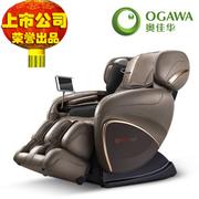 奥佳华 按摩椅 OG-7588 智养大师椅 咖啡金