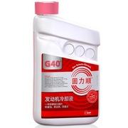 巴斯夫 固力顺 G40 发动机冷却液 1.5L 源自德国 (-45度)