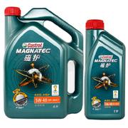 嘉实多 Castrol机油 汽车机油 SN级 磁护5W-40 合成机油 4L+1L