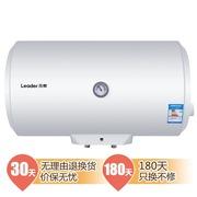 统帅 海尔(Leader)LES50H-LC2(E) 50升电热水器