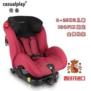 佳备(casualplay) 西班牙皇家系列 纯进口 儿童汽车安全座椅 ISOFIX接口 BEAT fix 酒红 9个月-6岁