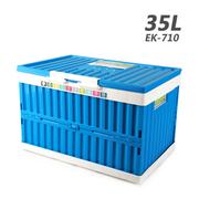 亿高 EK-710折叠置物箱 汽车收纳箱车载后备箱储物箱钓鱼箱车用整理箱 带防水袋可装水 天空蓝 35升