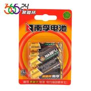 南孚 聚能环电池(5号)6粒装 国大36524【仅配石家庄二环内】