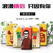 荣耀 6情侣系列彩绘定制手机壳保护套