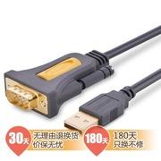 绿联 20210 USB转RS232串口连接转换线 DB9转接线 1米