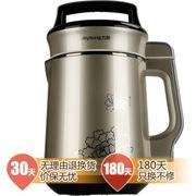九阳 DJ13B-C668SG全钢免滤多功能豆浆机免滤系列(可预约)