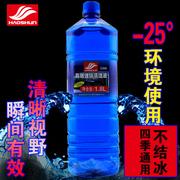 好顺(HAOSHUN) 高效玻璃清洁液 冬季防冻玻璃水 原液雨刷精雨刮水 挡风玻璃清洗剂 -25度玻璃水