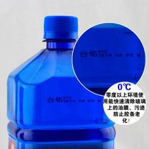 好顺(HAOSHUN) 高效玻璃清洁液 冬季防冻玻璃水 原液雨刷精雨刮水 挡风玻璃清洗剂 0度玻璃水产品图片主图