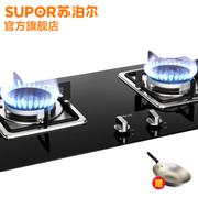 苏泊尔 JZ(T/R/Y)-QB809燃气灶嵌入式 双灶钢化玻璃天然气灶 天然气