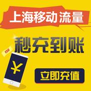 FANBEY 【上海移动】流量充值卡 手机流量加油包 叠加包 2G 3G 4G均可充值-210M流量453407586