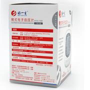 好一生 臂式电子血压计 HYS-7180