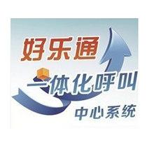 好乐通 电话营销系统(软件)v5.s产品图片主图