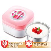 生活日记 SNJ-M1全自动家用酸奶机不锈钢内胆天猫正品特价