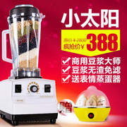 小太阳 TM-622现磨家用豆浆机榨汁机 商用多功能搅拌机辅食果汁机 磨浆机 小容量免预约 白色