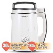 九阳 DJ13B-D79SG植物奶牛双预约多功能豆浆机双预约系统(可预约温度和时间)