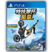 索尼 【PS4国行游戏】 SONY 特技摩托:聚变