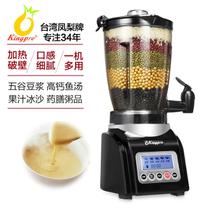 Kingpro 凤梨牌J-1202加热破壁技术 多功能破壁料理机 家用豆浆机 黑色产品图片主图