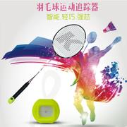 喜越 酷浪小羽yCOOL 智能羽毛球运动追踪器传感器2代 荧光色