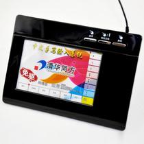 春笑 清华同方 大屏4.3寸免驱笔记本台式机手写输入写字板 老人键盘输入板 清华同方 TF212产品图片主图