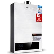 万和 JSQ25-330W13 13升 智能恒温燃气热水器 (天然气)