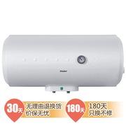 海尔 40升C系列 电热水器