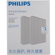 飞利浦 AC4167/00 纳米级劲护高效滤网 适用于空气净化器AC4620 AC4610