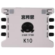 客所思 K10超值版 USB外置声卡(白) 网络K歌 免驱 主持喊麦录音