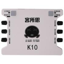 客所思 K10超值版 USB外置声卡(白) 网络K歌 免驱 主持喊麦录音产品图片主图