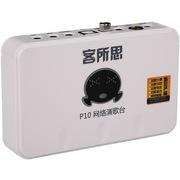 客所思 P10 USB外置声卡 网络K歌 电音录音 YY语音视频