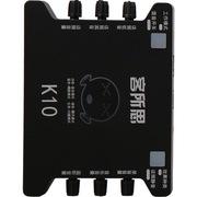 客所思 K10超值版 USB外置声卡(黑)网络K歌 免驱 主持喊麦录音
