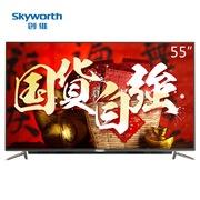 创维 55GS 55英寸 64位芯片4K智能液晶平板电视(黑色)