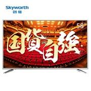 创维 58V6 58英寸 4K超高清智能酷开网络液晶电视(银色)