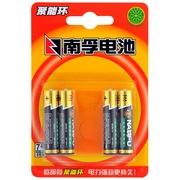 南孚 7号电池聚能环碱性4粒装 LR03无汞环保AAA干电池 适用于血压计/血糖仪/电动玩具