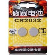 德赛 CR2032 纽扣电池/扣式锂电/小电池 2粒装