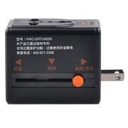 包尔星克 PWC-ERTUN050 全球通用电源转换器  万能转换插头插座 出国旅行必备旅行插座USB充电